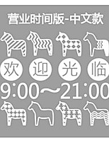 European Horse Chinese Operation Hours Wall Stickers