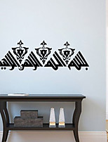 pegatinas de pared Adhesivos de pared de pvc, islámico musulmán pegatinas de pared