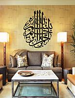 stickers muraux autocollants de mur, islamique pvc musulman stickers muraux