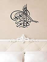 Wall Stickers Wall Decals,  Islamic Muslim  PVC Wall Stickers