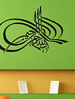 Words & Quotes Wall Stickers Plane Wall Stickers Home Decoration Islamism Koran PVC Mural Wall Stickers