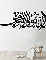 Words & Quotes Wall Stickers Plane Wall Stickers Wall Decals, Home Decoration Islamism Koran PVC Mural Wall Stickers