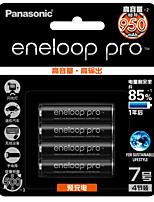 ENELOOP 4HCCA AAA Nickel Metal Hydride Battery1.2V 900mAh 4 Pack